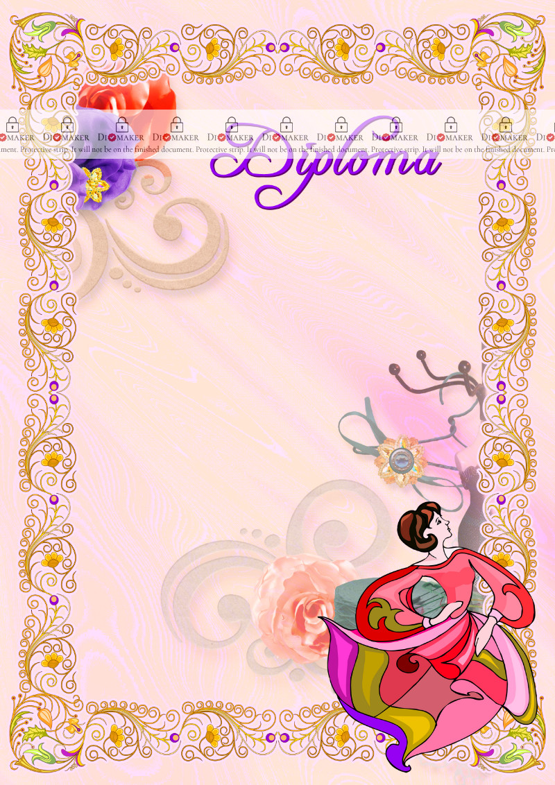 Diploma template «Handicraft world»
